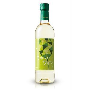 白ワイン サッポロ うれしいワイン 720ml wine