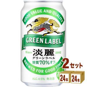 キリン淡麗グリ−ンラベルはアルコール度数4.5%で、糖質を70%カットした発泡酒です。 フローラルな...