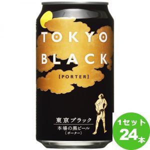 東京ブラック350ml(24本入) ヤッホーブルーイング