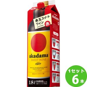 赤玉スイートワイン:日本を代表する甘味果実酒。ぶどう品種コンコード種を使用したフルーティで甘い味わい...