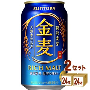 金麦350ml 48本(6缶パック×4入×2...の関連商品10