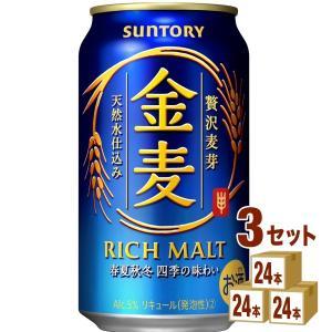 金麦350ml 72本(6缶パック×4入×3ケ...の関連商品9