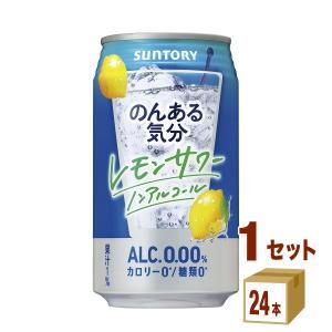 のんある気分のケース販売です。 温暖な気候で育った地中海産のレモン果汁を使用しました。レモンの果実感...
