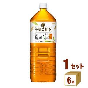 キリン 午後の紅茶 おいしい無糖 ペットボトル2L 2000ml (6本入)