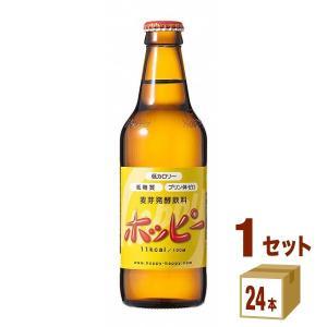 ホッピーはプリン体ゼロ・低カロリー・低糖質の健康志向飲料。65年以上の歴史ある東京下町の味。ビアテイ...