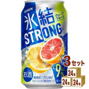 キリン 氷結 ストロング グレープフルーツ350ml (24本入)×3ケース
