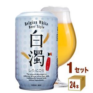 白ビール用に栽培した大麦と小麦を使用し、豊潤な白にごりのビールを造りだすためにじっくり時間を掛け、麦...