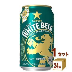 サッポロホワイトベルグはビール大国ベルギーのホワイトビールのような味と香りの新ジャンル。上面発酵製法...