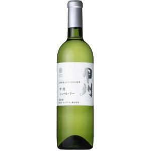 マンズ甲州シュール・リーは山梨県内でも高品質の葡萄がとれる地域を厳選し、その葡萄のみを用いてこだわり...