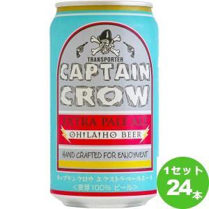 キャプテンクロウ エクストラペールエールは鼻孔にダイレクトに伝わるホップアロマと飲み心地を邪魔せず、...