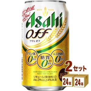 アサヒオフ 350ml 48本(24本×2ケース)