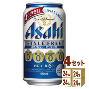 アサヒ スタイルフリーパーフェクト350ml 96本(24本×4ケース)