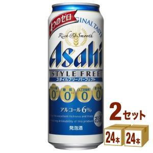 アサヒ スタイルフリーパーフェクト缶500ml 48本(6缶パック×4入×2ケース)