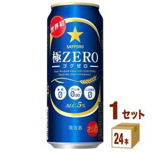 サッポロ 極ZERO500ml 24本(6缶パック×4入)...
