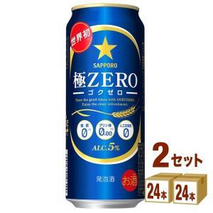 サッポロ 極ZERO500ml 48本(6缶パック×4入×2...