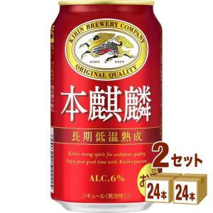 「本麒麟」は、「ビールに近い味覚(高品質)」に近づくために、爽やかで上質な苦みが 特長のドイツ産ホッ...