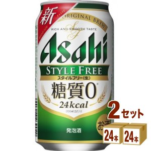 アサヒ スタイルフリー生 350ml 48本(24本×2ケース)