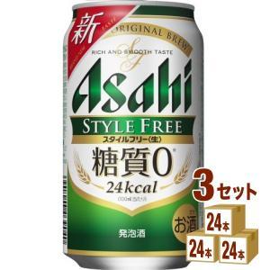 アサヒ スタイルフリー生 350ml 72本(24本×3ケース)