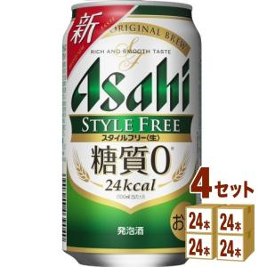 アサヒ スタイルフリー生 350ml 96本(24本×4ケース)