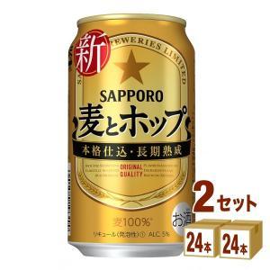 サッポロ 麦とホップ 350ml 48本(24本×2ケース)