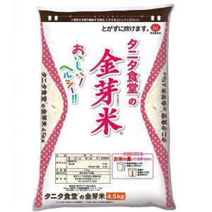 タニタ食堂の金芽米は、丸の内タニタ食堂と特製弁当で使用している、とがずに炊けるヘルシーな白米です。金...