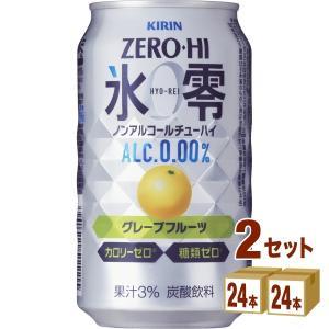 キリン ノンアルコール ゼロハイ氷零 グレープフルーツ 350ml 48本(24本×2ケース)