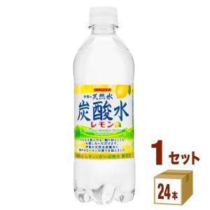 サンガリア 伊賀の天然水炭酸水レモン ペットボトル500ml(24本入)