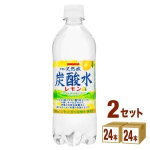 サンガリア 伊賀の天然水炭酸水レモン ペット500ml 48本(24本入×2ケース)|イズミックワールド