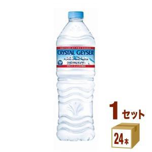 クリスタルガイザー ペットボトル700ml(24本入) マウ...