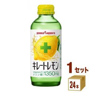 ポッカサッポロ キレートレモン 瓶 155ml(24本入)