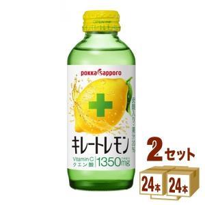 ポッカサッポロ キレートレモン 瓶 155ml 48本(24本×2ケース)