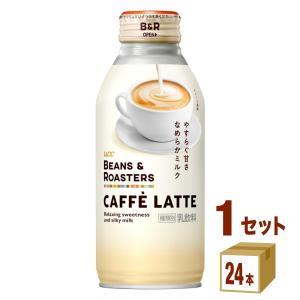 香り高い挽きたてのレギュラーコーヒーに、ミルクをたっぷり注いでまろやかに仕上げた満足感あふれる本格的...