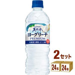 【2CS】サントリー 南アルプスの天然水ヨーグリーナ ペットボトル540ml(24本入)×2ケース