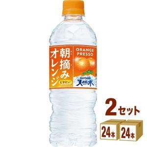 【2CS】サントリー サントリー 朝摘みオレンジ&南アルプスの天然水540ml(24本入)×2ケース