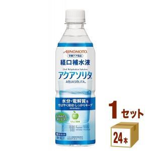 味の素 経口補水液 アクアソリタ ペットボトル500ml(24本入)
