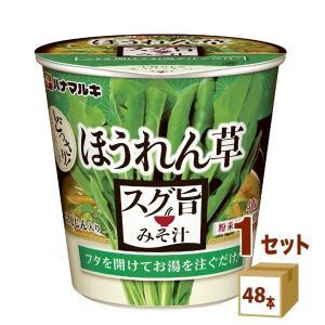 ハナマルキ スグ旨みそ汁 ほうれん草 (48個)|izmic-ec