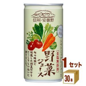 信州・安曇野野菜ジュース(食塩無添加) 190ml (30本...