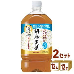 サントリー 胡麻麦茶 ペットボトル 1050ml 24本 イズミックワールド