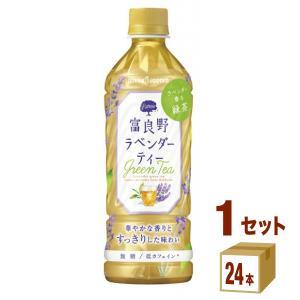 【商品詳細】 北海道富良野産ラベンダーを使用した日本品質のリラックス/リフレッシュティーです。緑茶に...