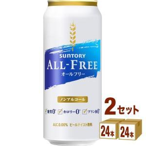 ノンアルコールビール サントリー オールフリー 500ml 48本(24本×2ケース)