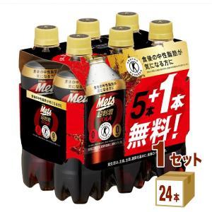 キリン メッツコーラ ペットボトル480ml 24本(20本入+4本)【特定保健用食品 特保】|イズミックワールド