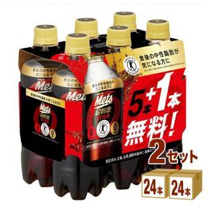 キリン メッツコーラ ペットボトル480ml 48本(20本入+4本×2ケース)【特定保健用食品 特...