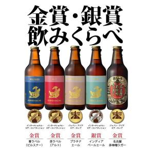 地ビール クラフトビール 飲み比べ330ml(5本)金しゃち...