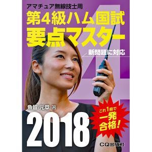 第4級アマチュア無線技士国家試験の受験対策書です。 2017年までに出題された試験問題を網羅した問題...