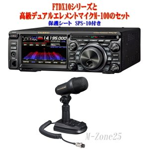 FTDX10シリーズとM-100とSPS-10セット 期間限定価格 YAESU HF/50MHz帯 ...