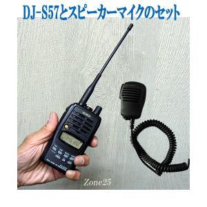 DJ-S57とスピーカーマイクのセット アルインコ 144/430帯 切り替え式 最大出力5W ハンディ機 DJS57|izu-tyokkura