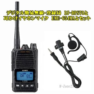DJ-DPS70KA(標準バッテリーEBP-98装備)とEME-65Aのセット DCR-PRO(エアクローン機能)対応済み アルインコ デジタル簡易無線 登録局 DJDPS70KA izu-tyokkura
