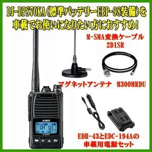 DJ-DPS70KA(EBP-98装備)とモービル運用セット DCR-PRO対応 アルインコ デジタ...