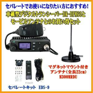DR-DPM60とフロントパネルを上下自在に装着できるセパレートキット EDS-9(ブラケット、セパ...