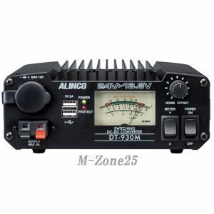 DT-930M アルインコ 30A級スイッチング方式 DCDCコンバーター(DC24V→DC13.8V) 連続30A/間欠最大32A DT930M